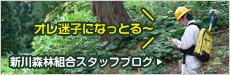 新川森林組合のブログ